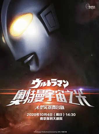 【南京】正版授权大型实景舞台剧《奥特曼-宇宙之光》